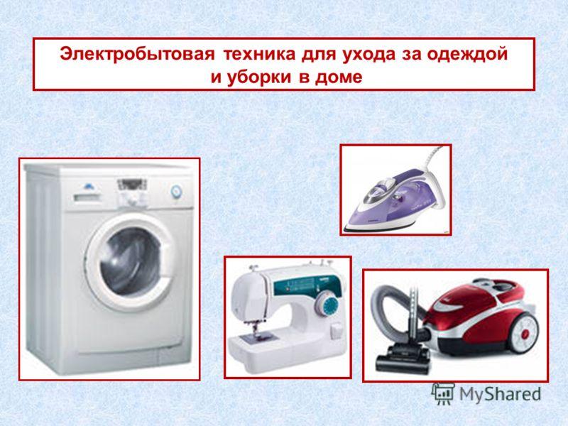 Электробытовая техника для ухода за одеждой и уборки в доме