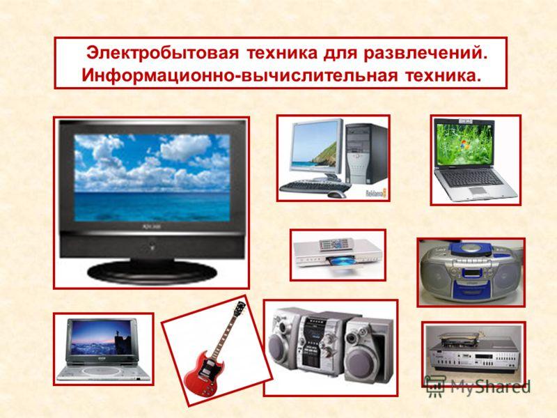 Электробытовая техника для развлечений. Информационно-вычислительная техника.