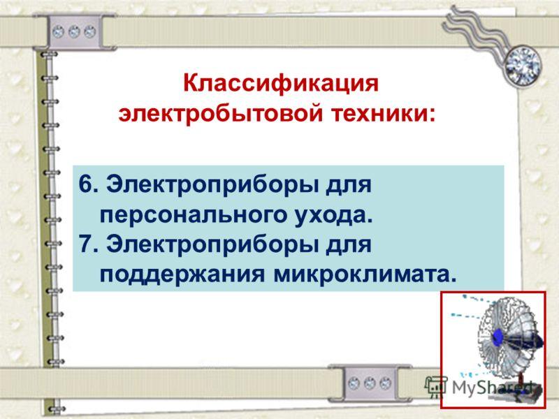 Классификация электробытовой техники: 6. Электроприборы для персонального ухода. 7. Электроприборы для поддержания микроклимата.