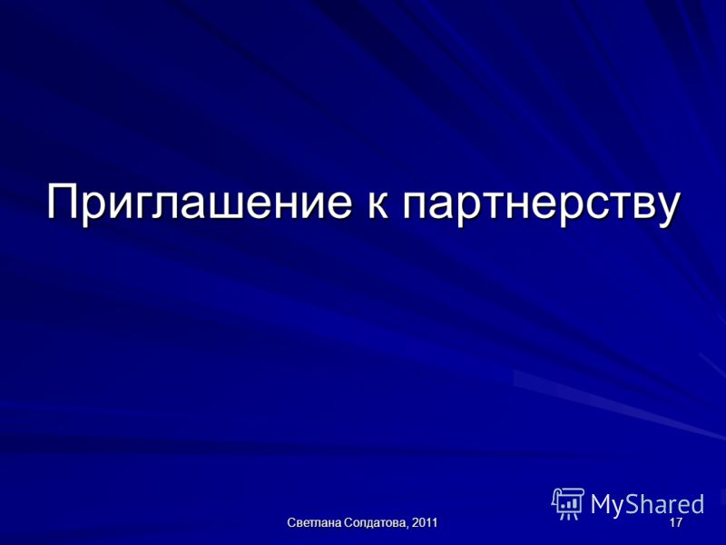 Светлана Солдатова, 2011 17 Приглашение к партнерству
