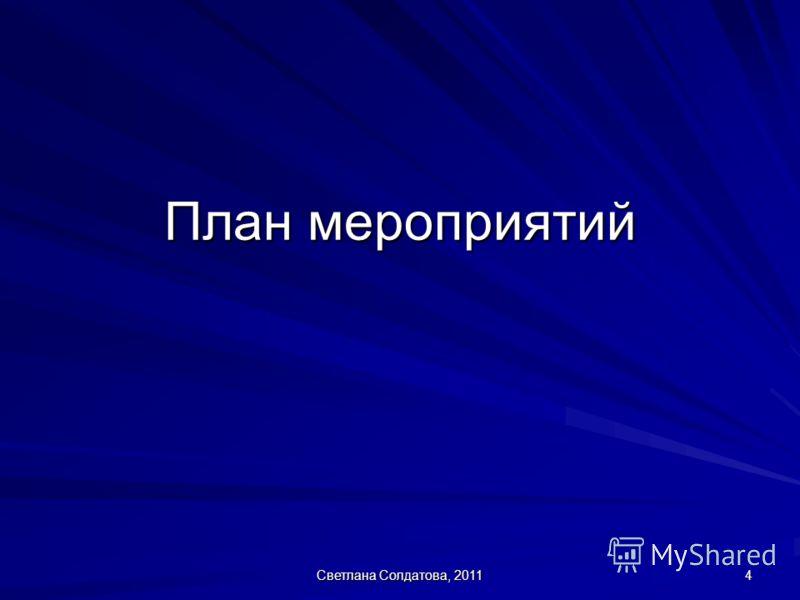 Светлана Солдатова, 2011 4 План мероприятий