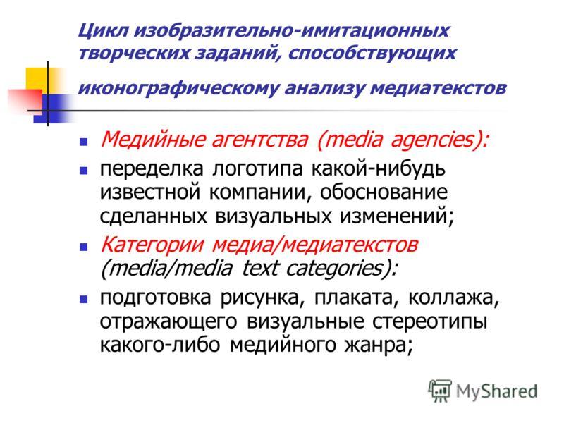 Цикл изобразительно-имитационных творческих заданий, способствующих иконографическому анализу медиатекстов Медийные агентства (media agencies): переделка логотипа какой-нибудь известной компании, обоснование сделанных визуальных изменений; Категории