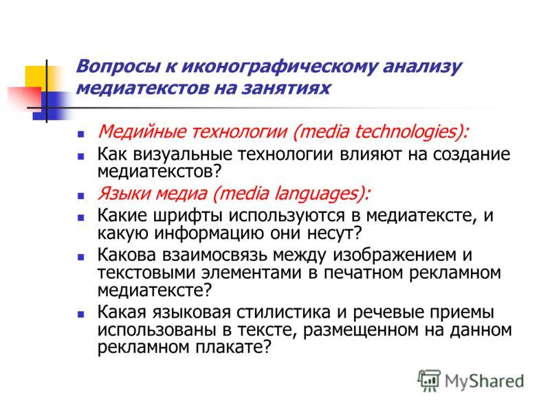 Вопросы к иконографическому анализу медиатекстов на занятиях Медийные технологии (media technologies): Как визуальные технологии влияют на создание медиатекстов? Языки медиа (media languages): Какие шрифты используются в медиатексте, и какую информац