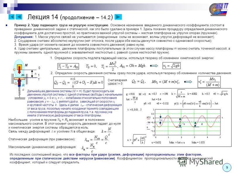 Лекция 14 ( продолжение – 14.2 ) Пример 2. Удар падающего груза на упругую конструкцию. Основное назначение введенного динамического коэффициента состоит в приведении динамической задачи к статической, как это было сделано в примере 1. Здесь покажем