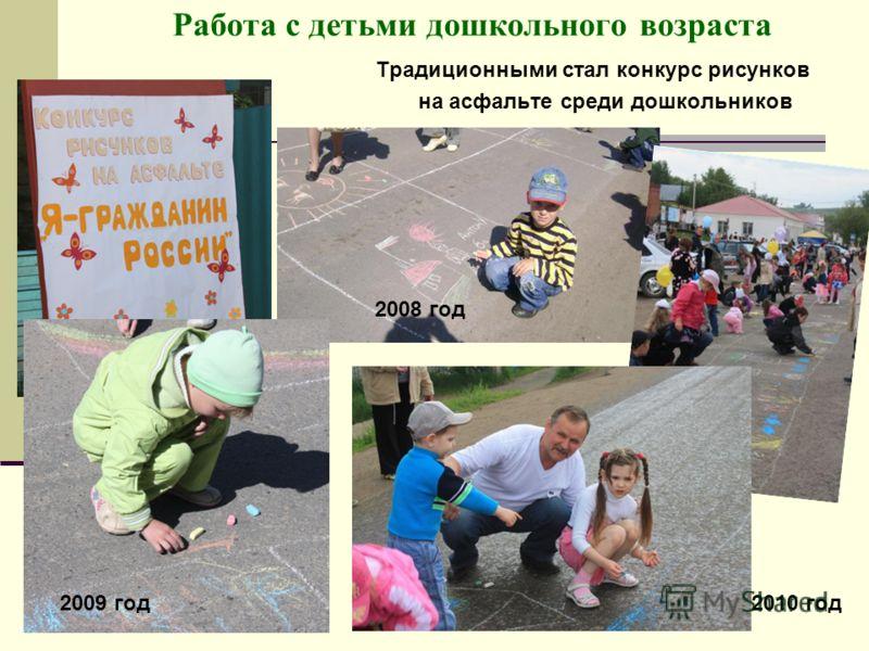 Работа с детьми дошкольного возраста Традиционными стал конкурс рисунков на асфальте среди дошкольников 2010 год2009 год 2008 год