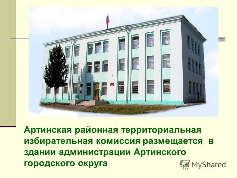 Артинская районная территориальная избирательная комиссия размещается в здании администрации Артинского городского округа