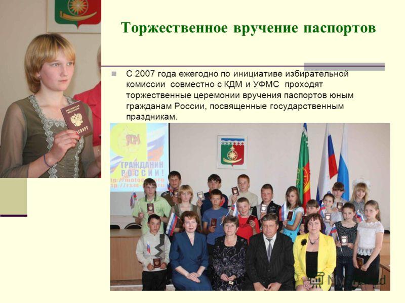 Торжественное вручение паспортов С 2007 года ежегодно по инициативе избирательной комиссии совместно с КДМ и УФМС проходят торжественные церемонии вручения паспортов юным гражданам России, посвященные государственным праздникам.