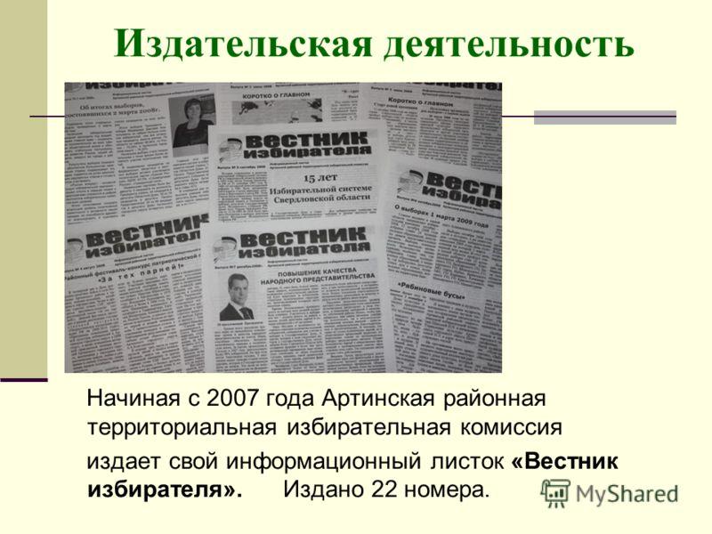 Издательская деятельность Начиная с 2007 года Артинская районная территориальная избирательная комиссия издает свой информационный листок «Вестник избирателя». Издано 22 номера.