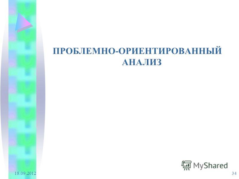 18.09.2012 34 ПРОБЛЕМНО-ОРИЕНТИРОВАННЫЙ АНАЛИЗ