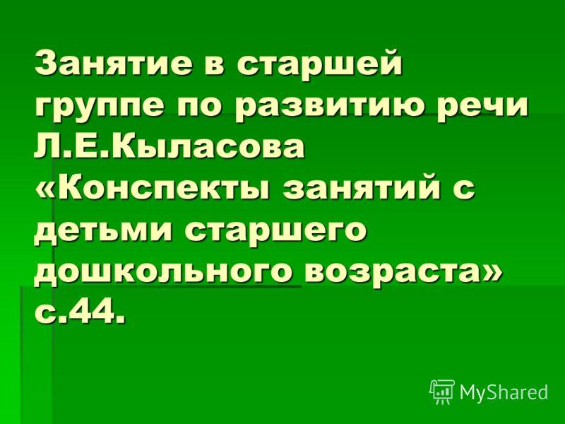 старшей по: