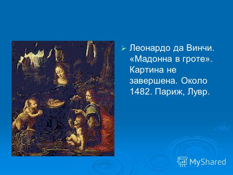 Леонардо да Винчи. «Мадонна в гроте». Картина не завершена. Около 1482. Париж, Лувр.