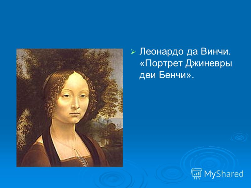 Леонардо да Винчи. «Портрет Джиневры деи Бенчи».