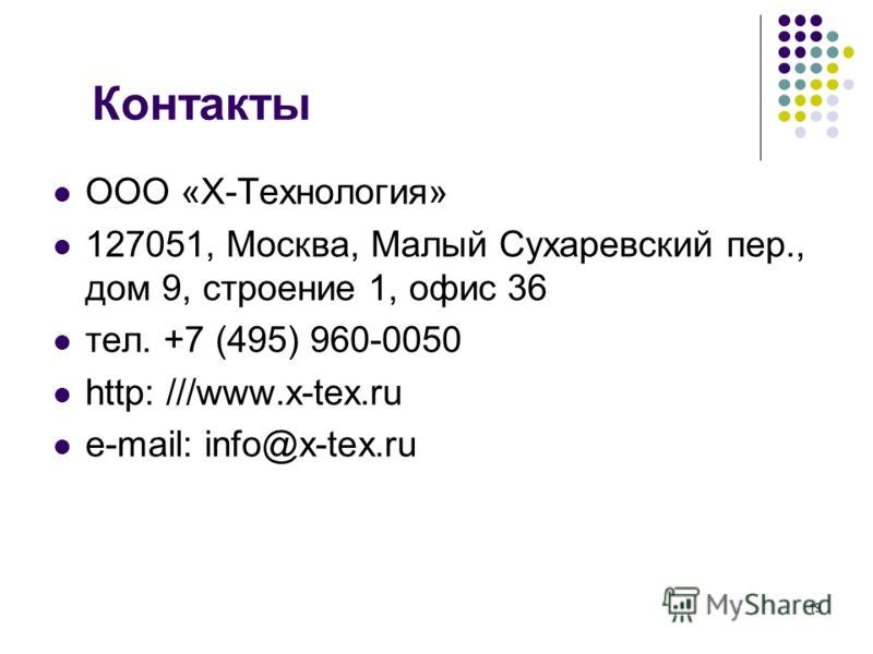 19 Контакты ООО «Х-Технология» 127051, Москва, Малый Сухаревский пер., дом 9, строение 1, офис 36 тел. +7 (495) 960-0050 http: ///www.x-tex.ru e-mail: info@x-tex.ru