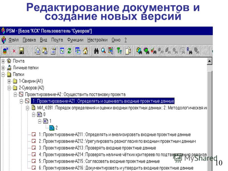 Редактирование документов и создание новых версий 10