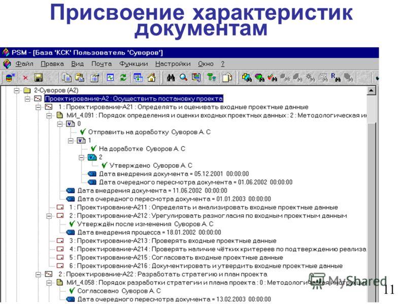 Присвоение характеристик документам 11