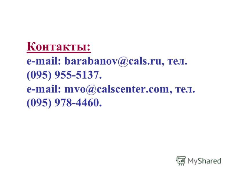 Контакты: e-mail: barabanov@cals.ru, тел. (095) 955-5137. e-mail: mvo@calscenter.com, тел. (095) 978-4460.