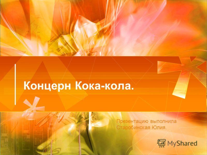 Концерн Кока-кола. Презентацию выполнила Старобинская Юлия.