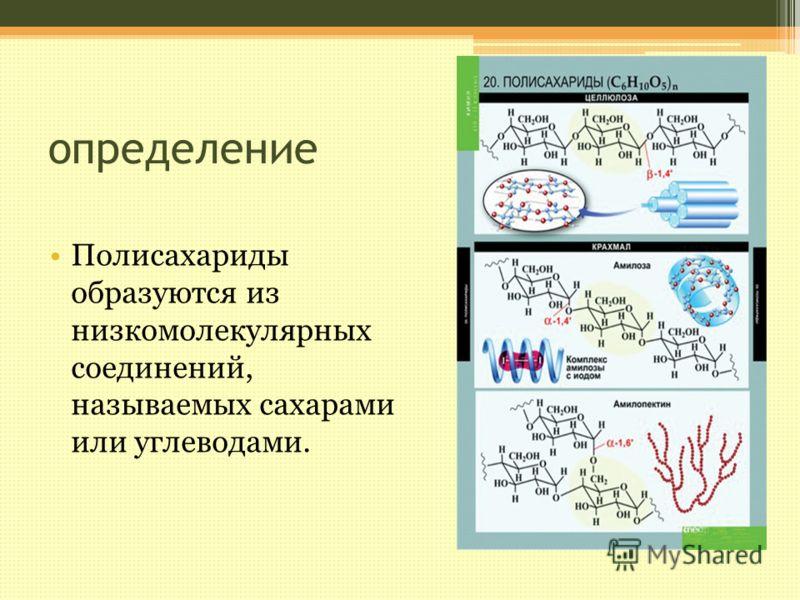 определение Полисахариды образуются из низкомолекулярных соединений, называемых сахарами или углеводами.