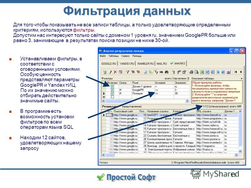11 Устанавливаем фильтры, в соответствии с оговоренными условиями. Особую ценность представляют параметры GooglePR и Yandex тИЦ. По их значению можно отбирать действительно значимые сайты. В программе есть возможность установки фильтров по всем опера