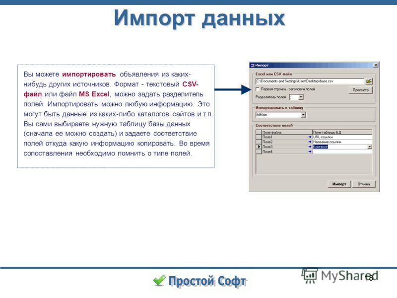 18 Импорт данных Вы можете импортировать объявления из каких- нибудь других источников. Формат - текстовый CSV- файл или файл MS Excel, можно задать разделитель полей. Импортировать можно любую информацию. Это могут быть данные из каких-либо каталого