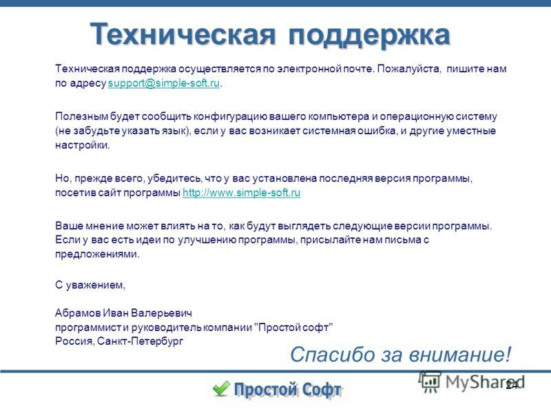 24 Техническая поддержка Техническая поддержка осуществляется по электронной почте. Пожалуйста, пишите нам по адресу support@simple-soft.ru.support@simple-soft.ru Полезным будет сообщить конфигурацию вашего компьютера и операционную систему (не забуд