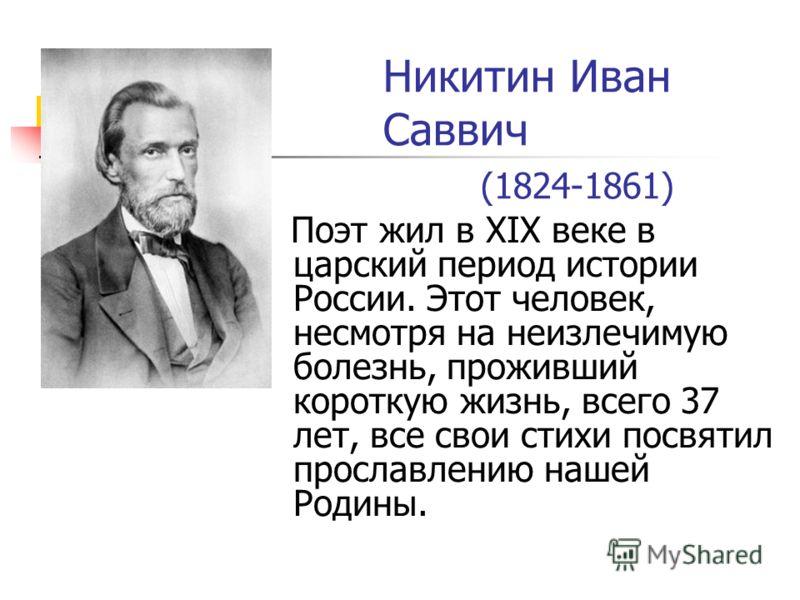 Иван саввич никитин презентация - 18d