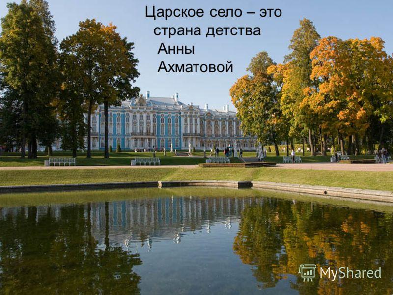 Царское село – это страна детства Анны Ахматовой