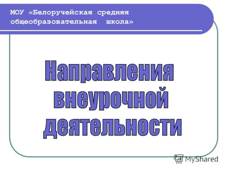 МОУ «Белоручейская средняя общеобразовательная школа»