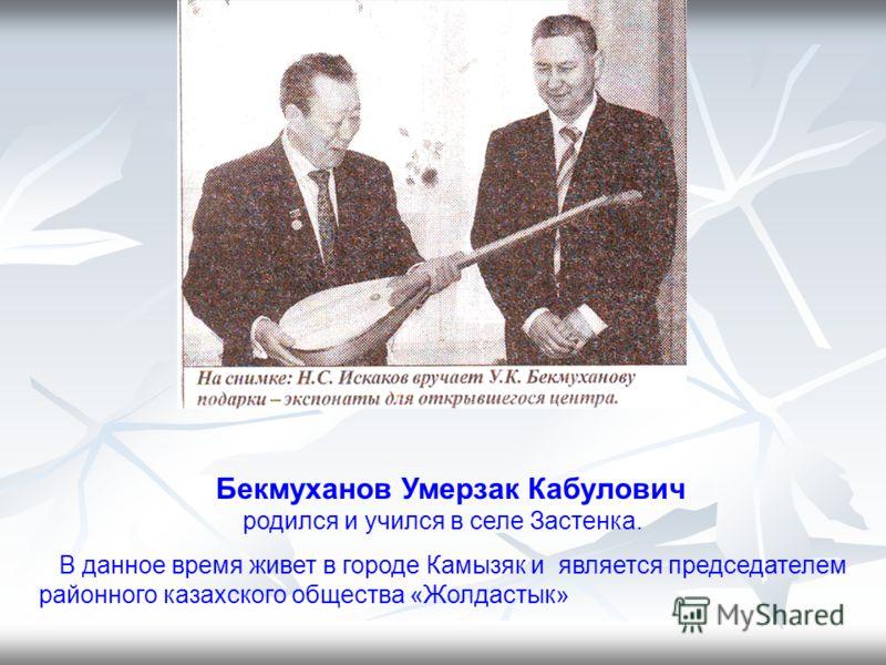 Бекмуханов Умерзак Кабулович родился и учился в селе Застенка. В данное время живет в городе Камызяк и является председателем районного казахского общества «Жолдастык»