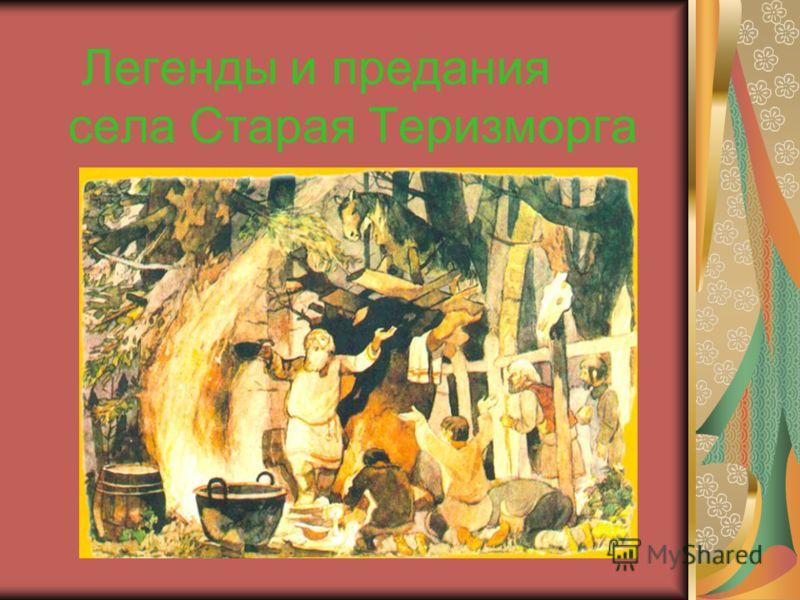 Легенды и предания села Старая Теризморга