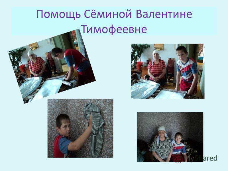 Помощь Сёминой Валентине Тимофеевне