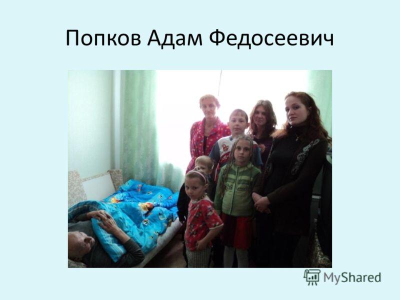 Попков Адам Федосеевич