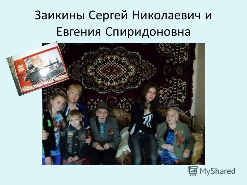 Заикины Сергей Николаевич и Евгения Спиридоновна