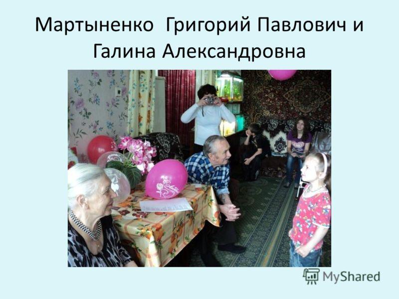 Мартыненко Григорий Павлович и Галина Александровна