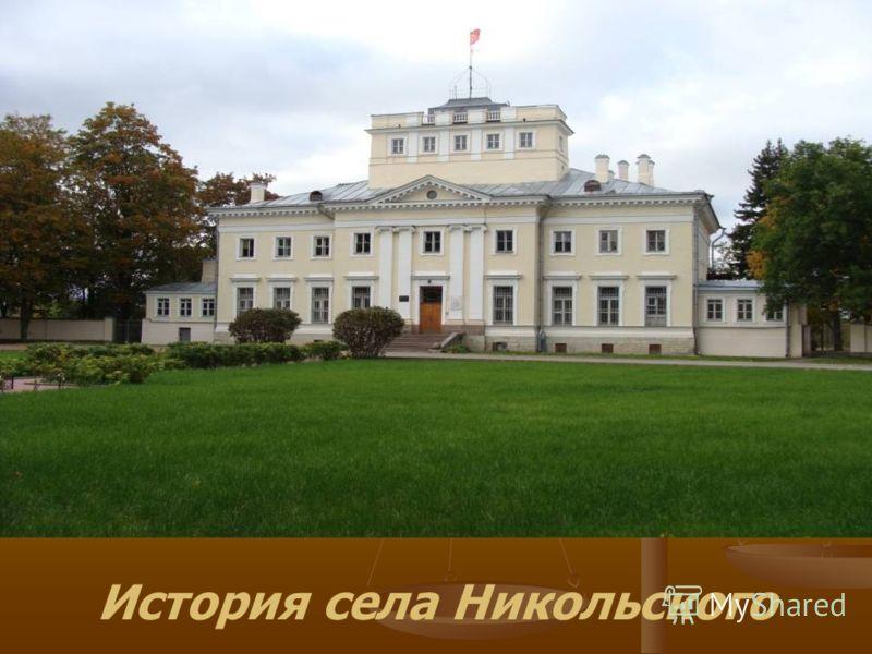 История села Никольского