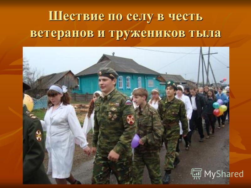 Шествие по селу в честь ветеранов и тружеников тыла