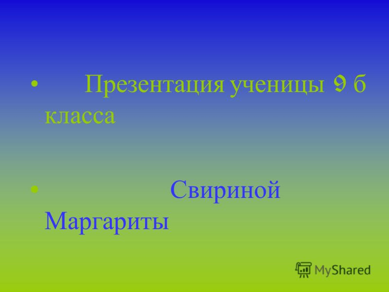 Презентация ученицы 9 б класса Свириной Маргариты
