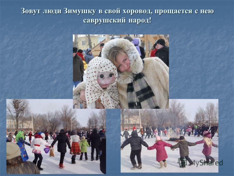 Зовут люди Зимушку в свой хоровод, прощается с нею саврушский народ!