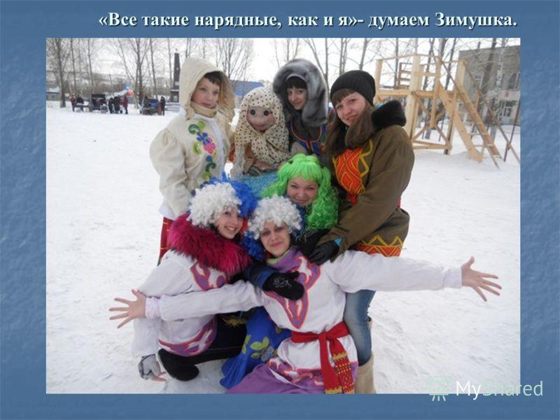 «Все такие нарядные, как и я»- думаем Зимушка.