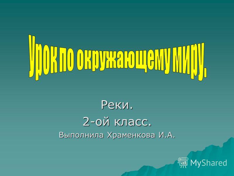 Реки. 2-ой класс. Выполнила Храменкова И.А.