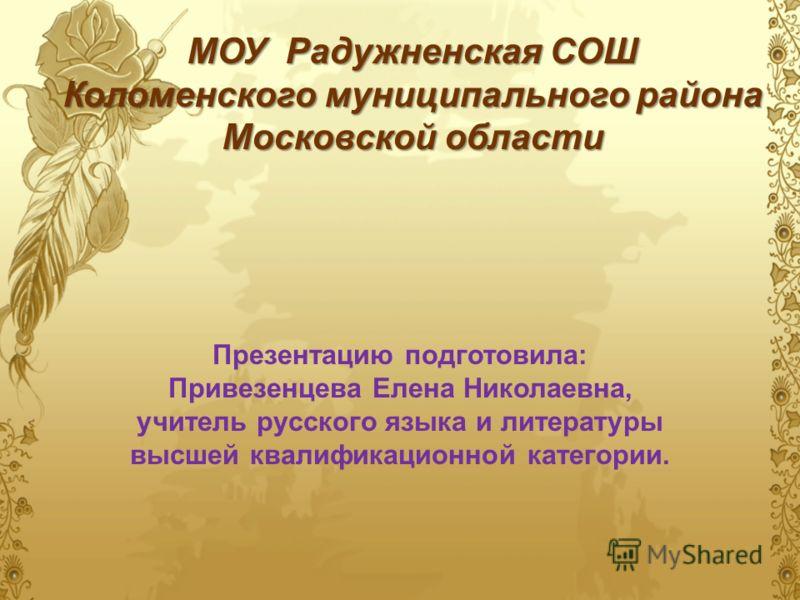 Презентацию подготовила: Привезенцева Елена Николаевна, учитель русского языка и литературы высшей квалификационной категории.