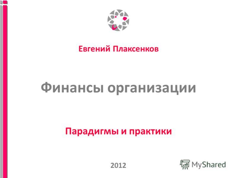 Финансы организации Парадигмы и практики 2012 Евгений Плаксенков