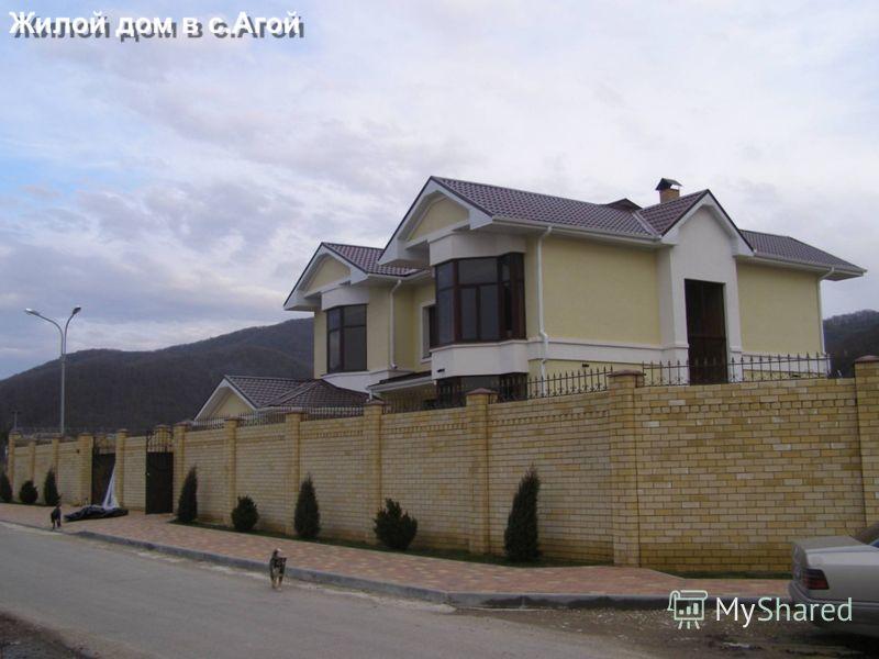Жилой дом в с.Агой