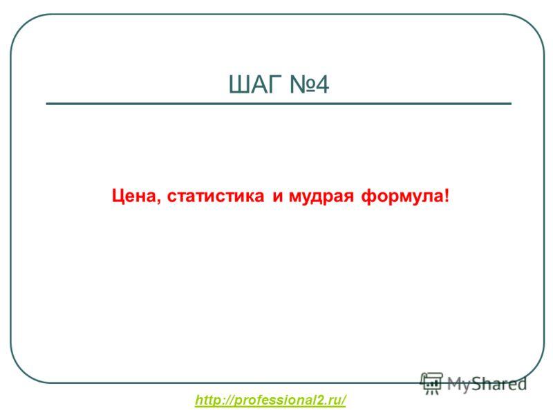 http://professional2.ru/ ШАГ 4 Цена, статистика и мудрая формула!