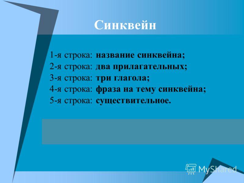 Синквейн 1-я строка: название синквейна; 2-я строка: два прилагательных; 3-я строка: три глагола; 4-я строка: фраза на тему синквейна; 5-я строка: существительное.
