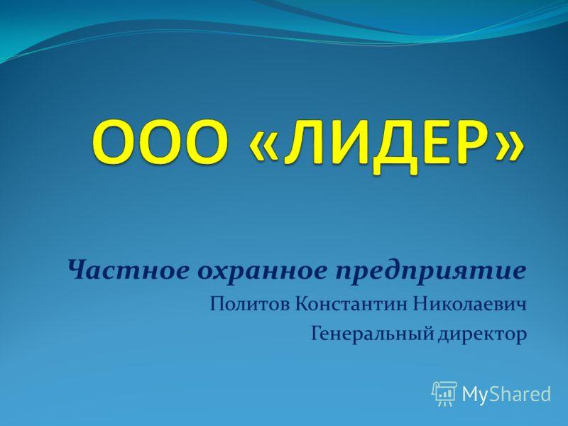 Частное охранное предприятие Политов Константин Николаевич Генеральный директор