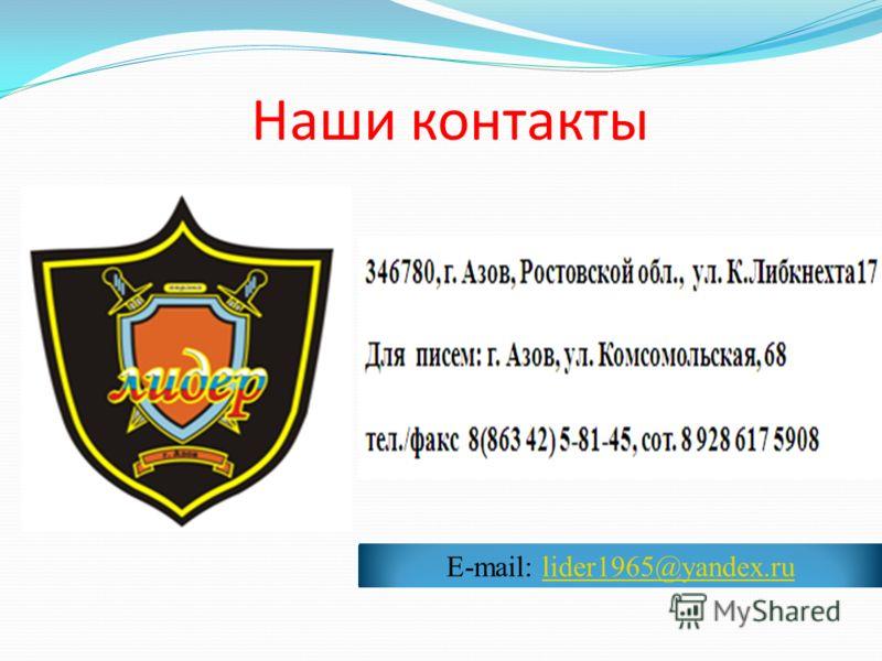 Наши контакты E-mail: lider1965@yandex.rulider1965@yandex.ru