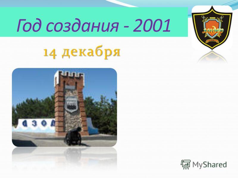 Год создания - 2001 14 декабря