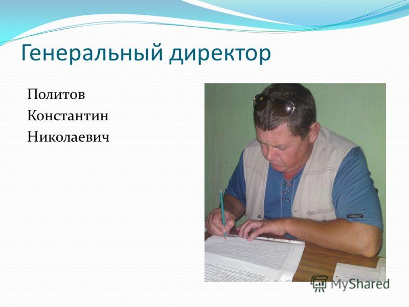 Генеральный директор Политов Константин Николаевич