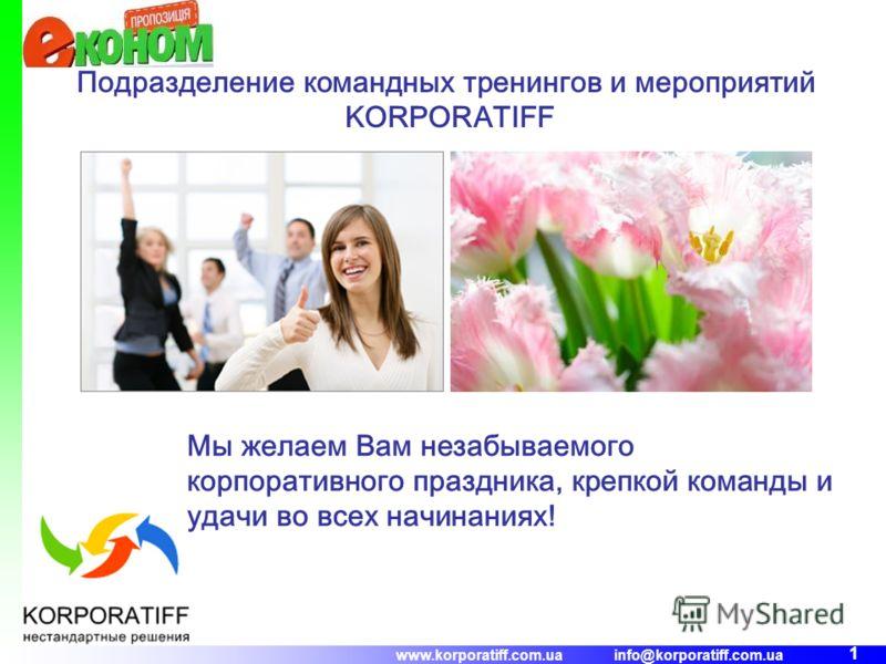 www.korporatiff.com.ua info@korporatiff.com.ua 1 Подразделение командных тренингов и мероприятий KORPORATIFF Мы желаем Вам незабываемого корпоративного праздника, крепкой команды и удачи во всех начинаниях!